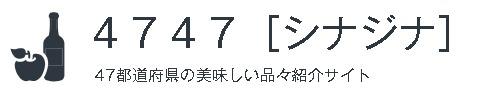 4747[シナジナ]